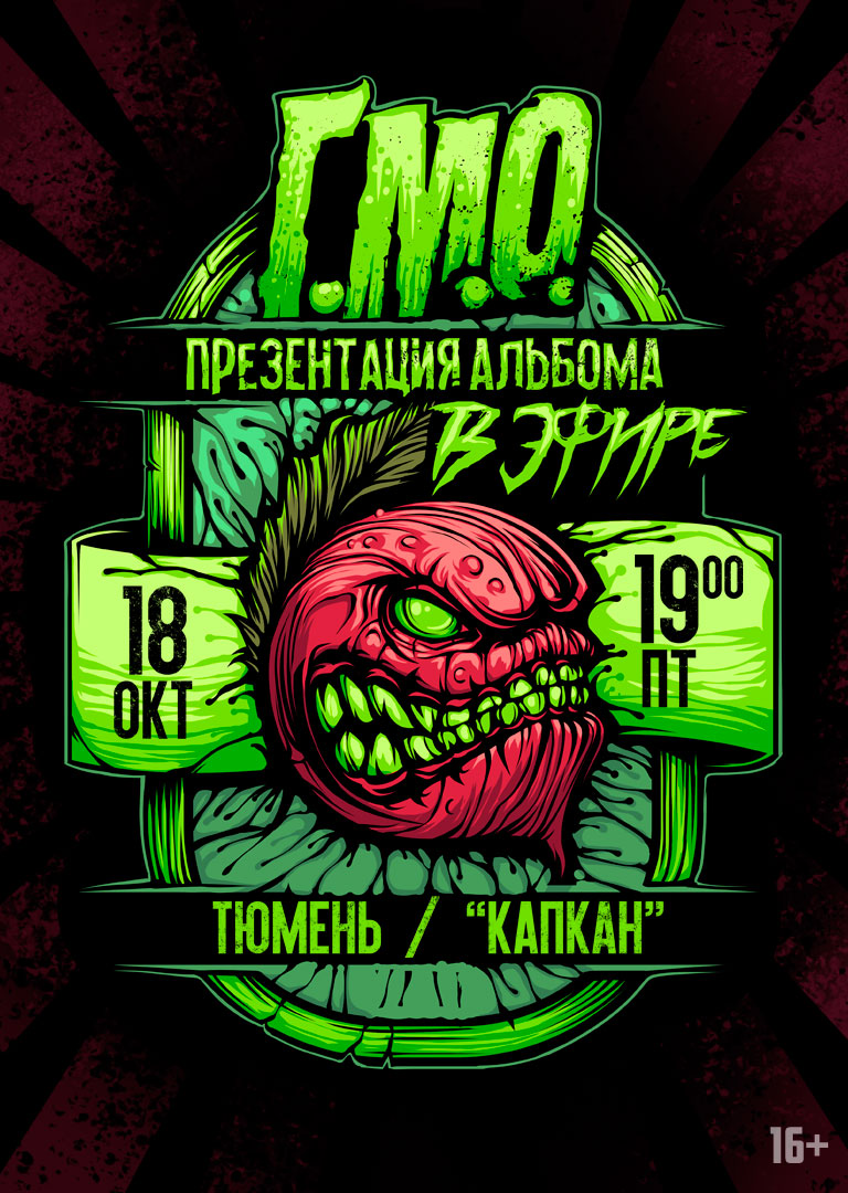 Афиша Тюмень Г.М.О. / 18.10 / ТЮМЕНЬ
