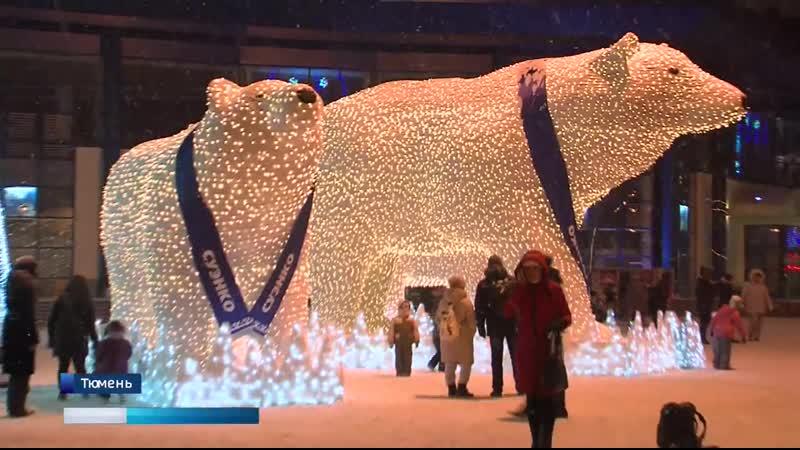 Светодиодные медведи украсили главную городскую площадь Тюмени