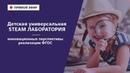 Детская универсальная STEAM-лаборатория инновационные перспективы реализации ФГОС