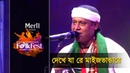 Dekhe Jare Maijbhandare Hoitache Nurer Khela Fakir Shahbuddin Dhaka International Folk Fest 2017
