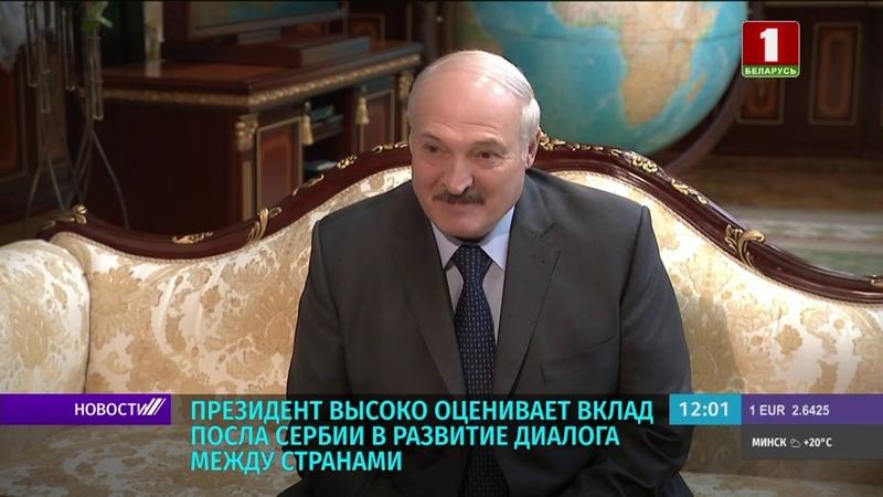 Лукашенко посол должен склеивать отношения