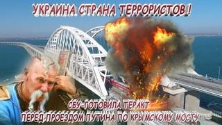 УКРАИНА СТРАНА ТЕРРОРИСТОВ ! СБУ готовила теракт перед проездом Путина по Крымскому мосту