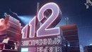 Экстренный вызов 112 эфир от 28.06.2019 года