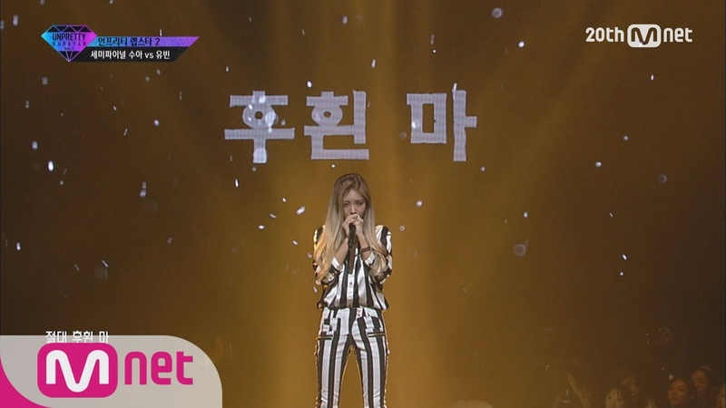 [UNPRETTY RAPSTAR2] 'Who am I' - Yubin(Feat.Urban Zakapa's Jo Hyun A) @Semi Final EP.10 20151113