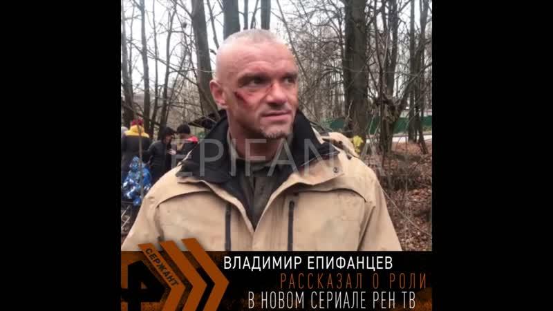 Владимир Епифанцев о новом сериале СЕРЖАНТ EPIFANIA