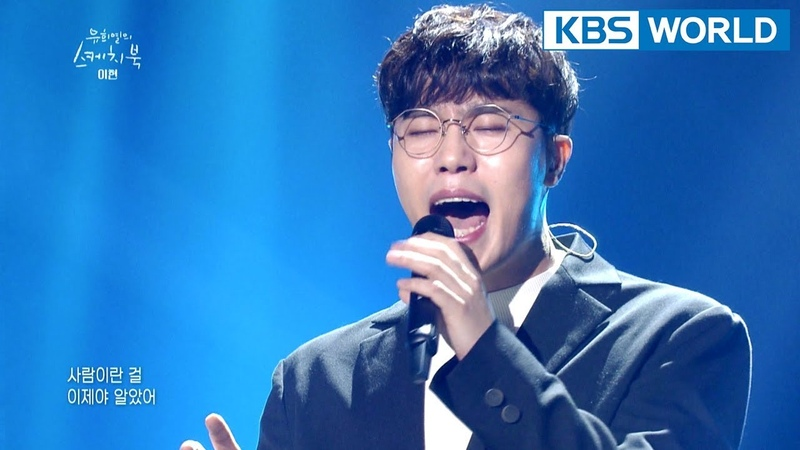 Lee Hyun - You Are the Best of My Life I 이현 - 내 꺼 중에 최고 [Yu Huiyeol's Sketchbook/2018.03.14]