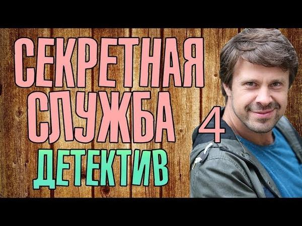 Фильм про особый отдел Секретная служба 4 Русские детективы новинки 2020