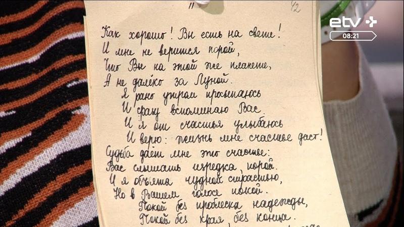«Я люблю тебя, Георг Отс!» на выставке покажут письма поклонников к великому артисту