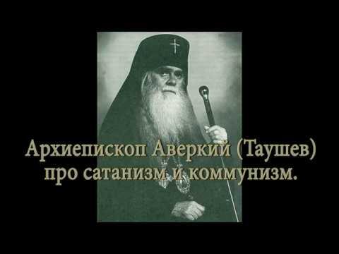 Арх Аверкий Таушев РПЦЗ про сатанизм и коммунизм
