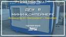 ДГУ в мини-контейнере производства АО Электроагрегат (торговая марка ЭТРО)