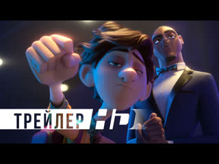 Камуфляж и шпионаж   Официальный трейлер 3   HD