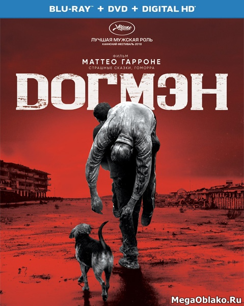 Догмэн / Dogman (2018/BDRip/HDRip)
