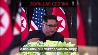 Ким Чен Ын и Дональд Трамп. Коротко о сути