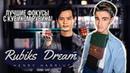 ПРИСПОСОБЛЕНИЯ для ФОКУСОВ с КУБИКОМ РУБИКА l Продукты Rubik's Dream by Henry Harrius