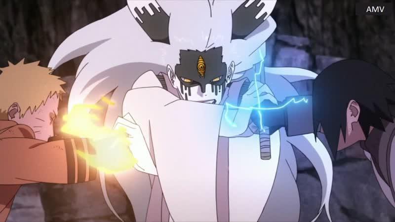 Наруто и Саске против Момошики Ооцуцуки AMV