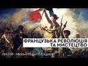Французька революція в мистецтві ЛЕКТОРІЙ