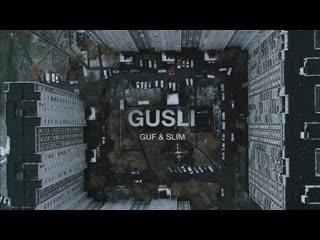 Премьера. Guf & Slimus (GUSLI) - Фокусы (Первая версия)