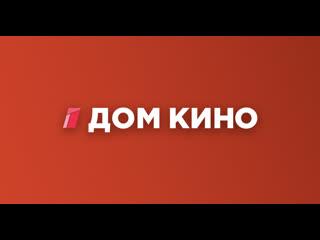 Телеканал Дом кино