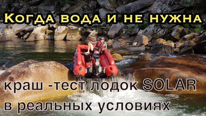 КРАШтест ПВХ ЛОДОК SOLAR-470/450 | КОГДА НЕ НУЖНА ВОДА