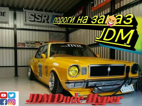 JDM Nissan Cedric переварка порогов, замена резина на 295 вместо 255 R18 реставрация