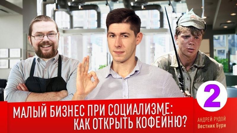 Ежи Сармат критикует МАЛЫЙ БИЗНЕС ПРИ СОЦИАЛИЗМЕ как открыть кофейню Вестник Бури часть 2