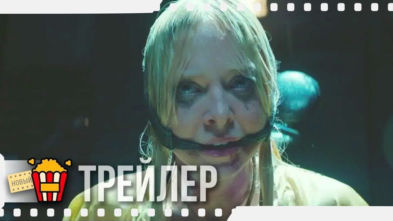 ОСТРОВ ФАНТАЗИЙ — Русский трейлер | 2020 | Мэгги Кью, Портия Даблдэй, Люси Хейл, Майкл Рукер