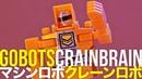 GoBots CRAIN BRAIN Machine Robo MR-24 Crane Robo stop motion review マシンロボ クレーンロボ