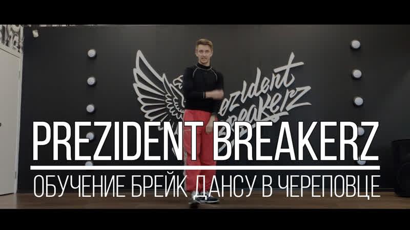 Брейкданс Обучающее видео Дом Танца Prezident Breakerz Танцы в Череповце Дмитрий Белков