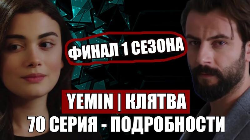 КЛЯТВА YEMIN 70 серия Финал 1 сезона Рейхан бросает Эмира План Джемре сработал