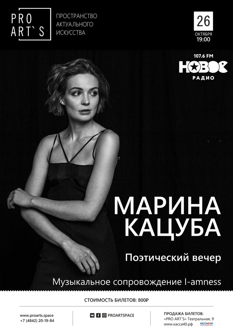 Афиша Марина Кацуба / Поэтический вечер