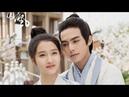 Клип к дораме 🇨🇳Недосягаемые влюбленные 💏❤Untouchable Lovers❤😘凤囚凰😘😍💏❤