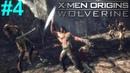 X-Men Origins Wolverine PS3 Gameplay 4 [Tower Inferno]