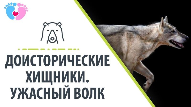 Доисторические хищники древний ужасный волк National Geographic на русском
