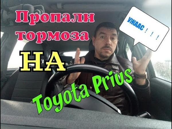 Пропали тормоза Toyota Prius (2019)