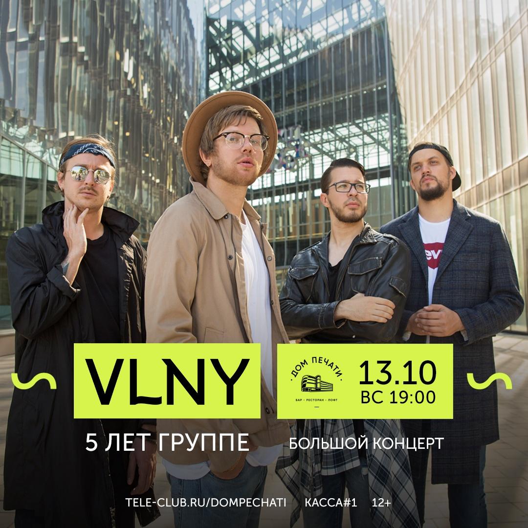 Афиша Екатеринбург VLNY 13 октября в Доме Печати
