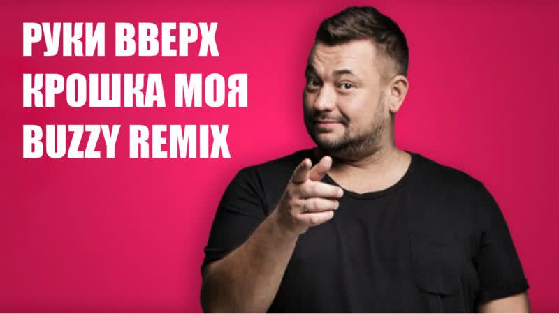 Руки Вверх - Крошка моя (Buzzy Remix)