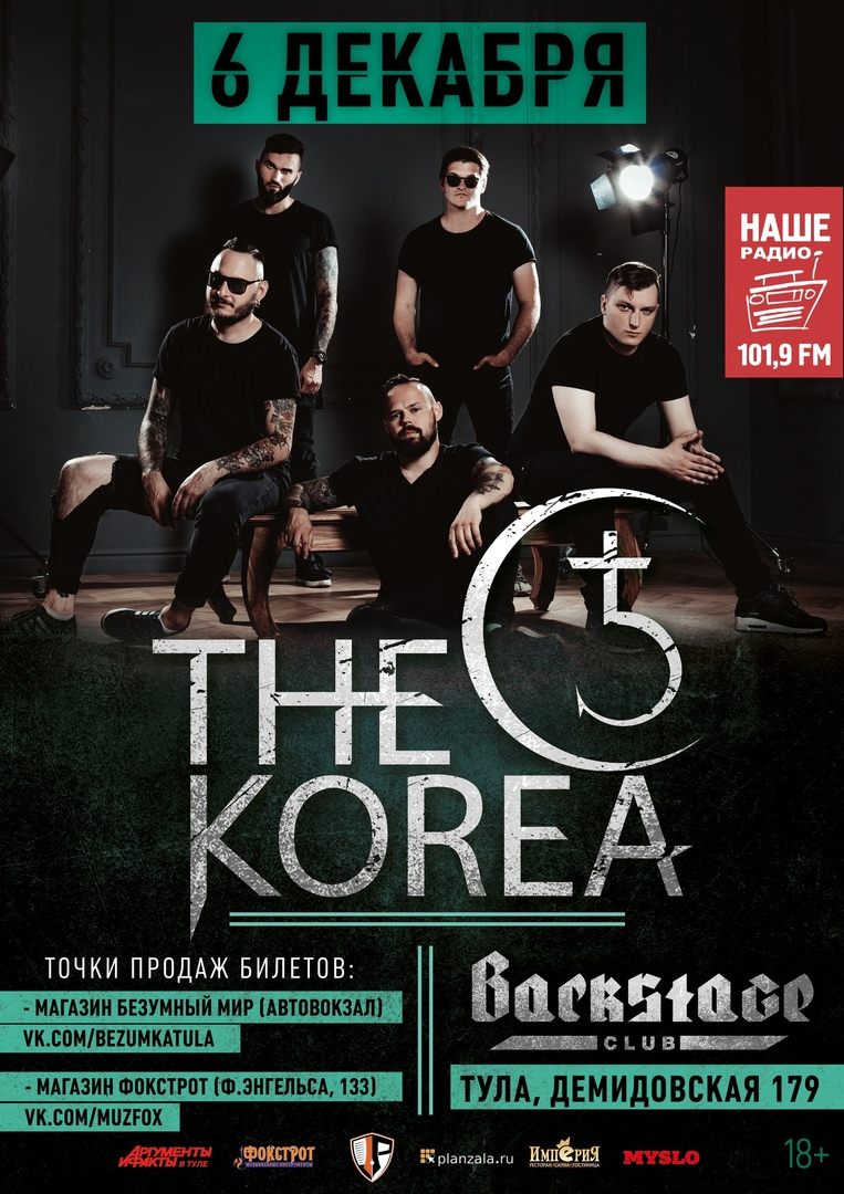 Афиша Тула The Korea / 6.12 / Тула / BACKSTAGE