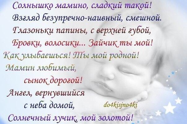 Стих поздравление маленькому сыну с днем рождения