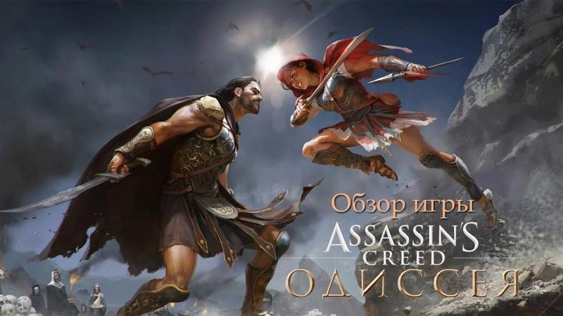 ASSASSIN'S CREED ODYSSEY Большой обзор игры дополнений и комиксов со СПОЙЛЕРАМИ