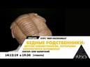 Лекция Бедные родственники: другие членистоногие, которыми интересуется энтомолог , Олег Валерский