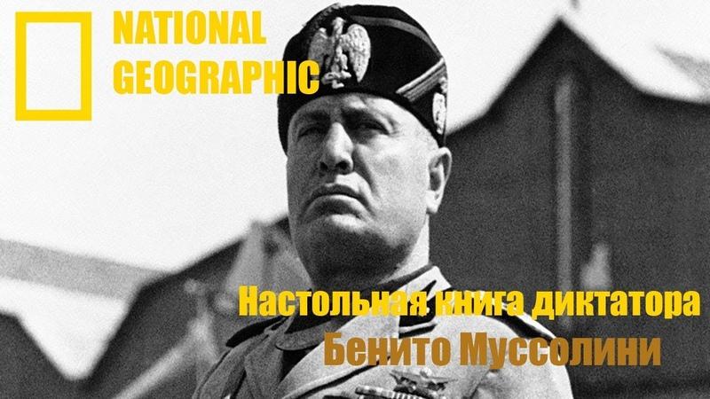 Настольная книга диктатора Бенито Муссолини