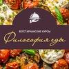Философия еды - кулинарные встречи