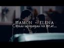 Damon Elena стали шрамами на теле