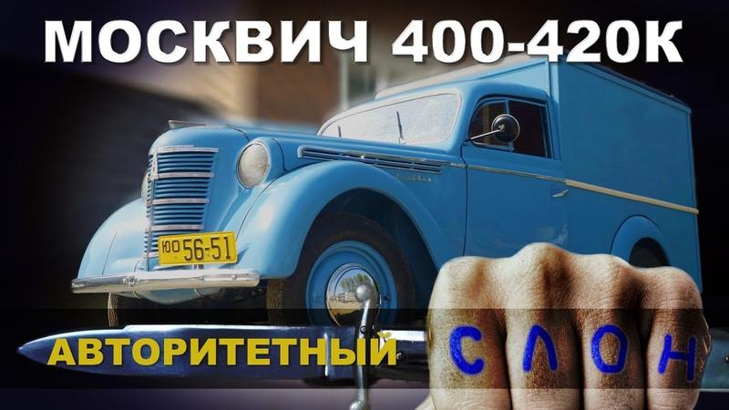 ТАКОЙ ТОЛЬКО ОДИН МОСКВИЧ 400-420К
