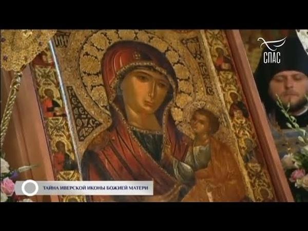 Тайна Иверской иконы Божией Матери