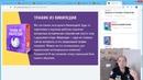Кейс как заработать 48 660 рублей за 1 день !