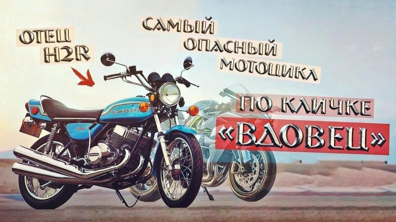 Самый ЗНАКОВЫЙ мотоцикл KAWASAKI! Отец H2R по кличке Вдовец