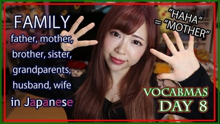 #8 FAMILY in #Japanese (HAHA or OKAASAN for Mum?)┃Vocabmas