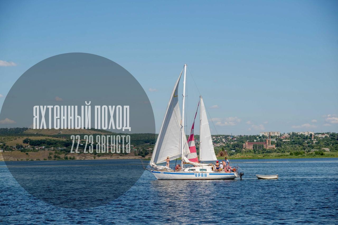 Афиша Саратов Большой яхтенный поход 22-23 августа
