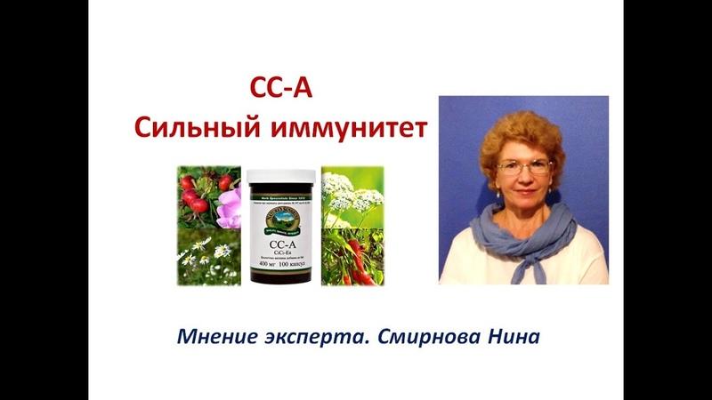 СС-А. Продукция NSP для укрепления иммунитета. Смирнова Нина